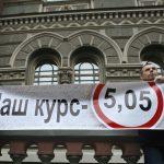 К чему может привести принятие закона о реструктуризации валютных кредитов