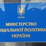 Украина нуждается в эффективной социальной политике
