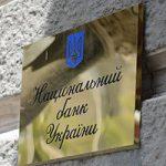 Состояние и проблемы украинских банков