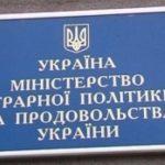 В этом году Минагрополитики Украины планирует привлечь 20 млрд грн