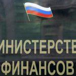 Минфин РФ ожидает слабых темпов развития экономики страны