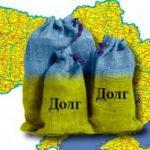 Украина сокращает внешний долг