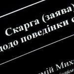 Украинцы подали порядка 9 тыс жалоб на судей