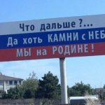 Крым в конце рейтинга по уровню жизни в РФ