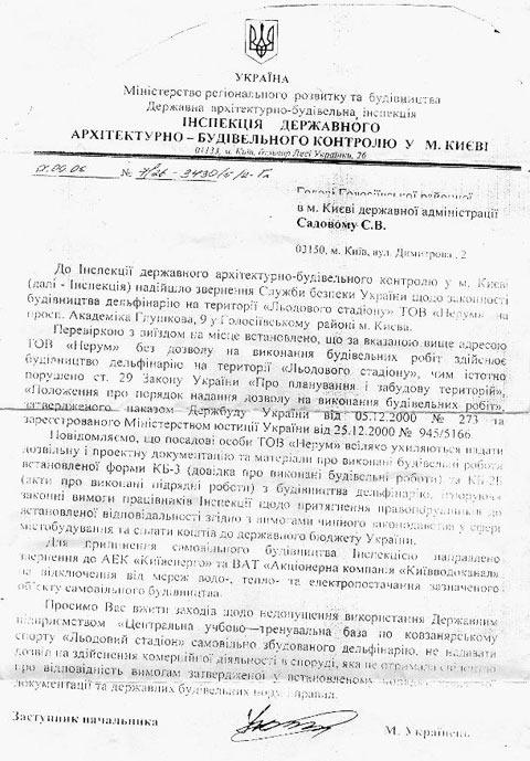 Михаил Ильич Кучук