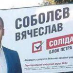 Обжора Вячеслав Соболев в центре скандала: экс-директор дала показания на депутата