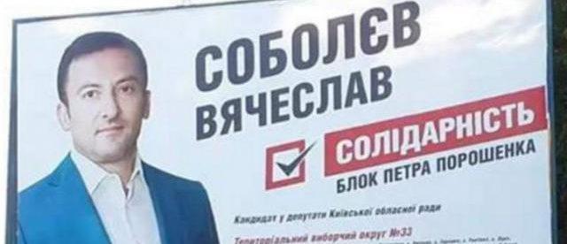 Соболев Вячеслав Александрович