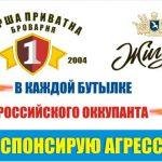 Андрей Мацола открыто спонсирует терроризм или Перша Приватна Броварня для Кобзонов