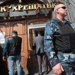 Банк Хрещатик стал жертвой «информационных рейдеров»