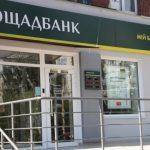 Кто ответит за невозвратные кредиты Ощадбанка?