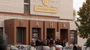 проминвестбанк
