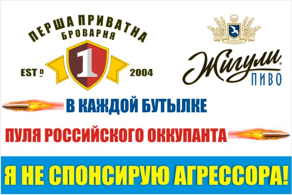 Андрей Мацола пиво Россия