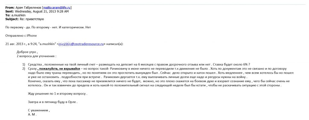 Габрелянов Lifenews.ru