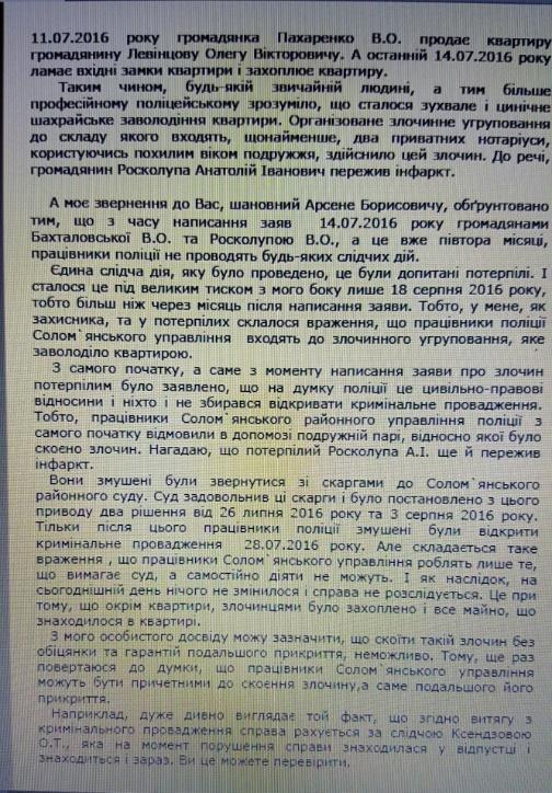 В результате мошенничества семья Галбмиллион -Бахталовской лишилась квартиры