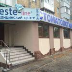 Este Line: правда о клинике на ул. Дмитриевская, 69 или история одной аферы