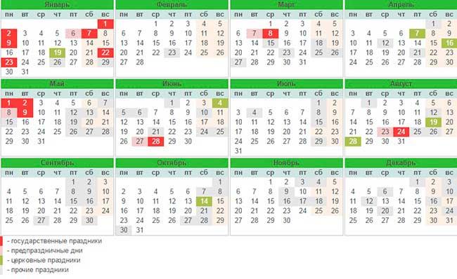 Календарь 2016 на японском