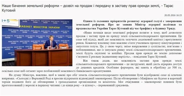 Тарас Кутовой и его аферы