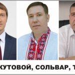 Андрей Тофан вышел из СИЗО: Руслан Сольвар и Кутовой «отмазали» коррупционера по-старинке