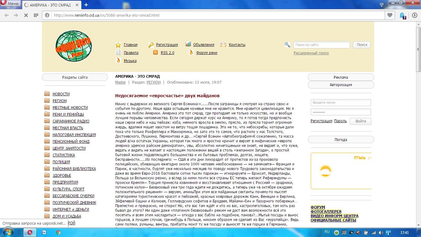 nedosyagaemoe-schaste-dvux-evromajdanov