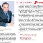 Артем-банк темная история финансирования российского терроризма в Украине