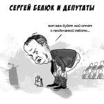В СБУ завели дела на Сергея Белюка и Колевича по фактам сотрудничества в ДНР