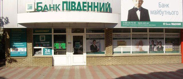 банк пивденный