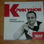 Крикунов Юрий Владимирович кинул инвалидов миллионы под боком у Кличко, — Украинская Правда