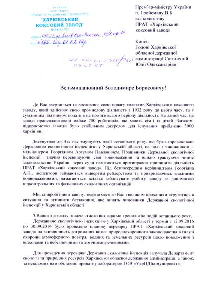 Георгиян Артем Павлович