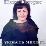 Юлия Федорко — герой нашего времени. Как на благотворительности заработать на третий мерседес?