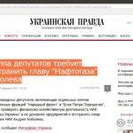 Андрей Коболев «рассказал», сколько стоит удалить новость на Pravda.com.ua