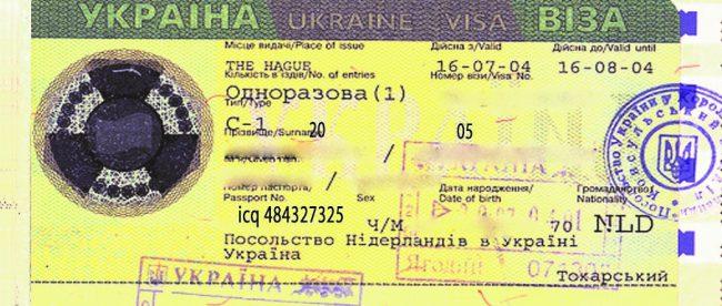 Виза в Украину