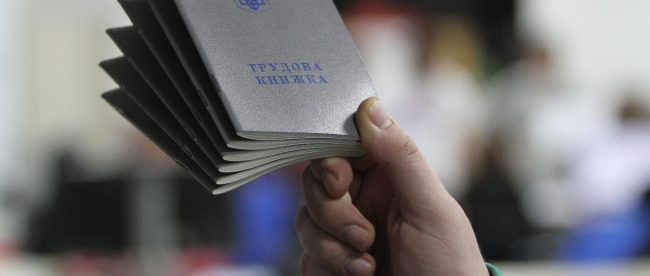 Кодекс законов о труде в Украине 2017