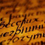 Языковой вопрос: стоит ли украинцам беспокоиться?