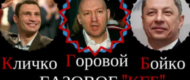 Сергей Горовой