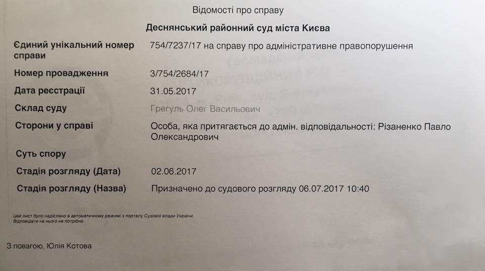 Павел Ризаненко, документ 1