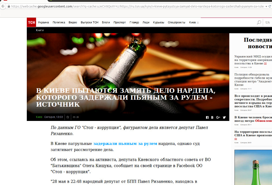 Павел Ризаненко, зачистка ТСН