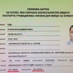 Нынешнее руководство Укрхимтрансаммиак во главе с Трегубенко И.В. имеет явную антигосударственную позицию, — нардепы