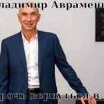 Владимир Авраменко и его АВК работают на сепаратистов: Ашан продает произведенное в ОРДЛО печенье