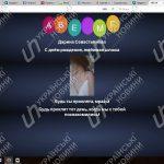 Опозоренная на mon.gov.ua Дарья Севастьянова оказалась сестрой Севостьяновой Натальи Илларионовны из Минюста