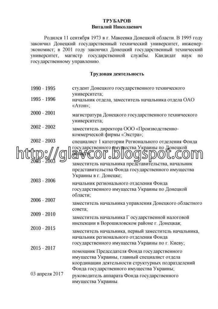 Трубаров Виталий Николаевич - биография