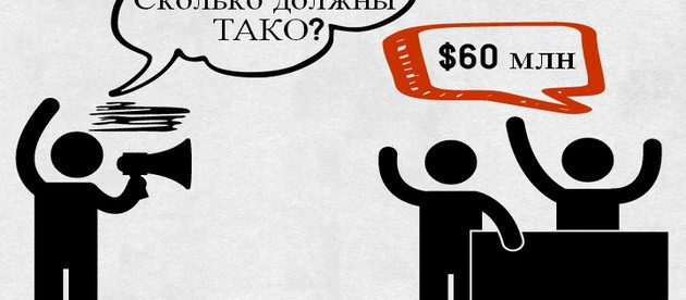 Дмитрий Колесник и его ТАКО