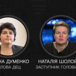 Наталья Гудзь, Татьяна Думенко и Наталья Шолойко травят украинцев опасными лекарствами