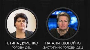 Татьяна Думенко, Наталья Шолойко