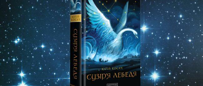 Книга «Созвездие Лебедя»