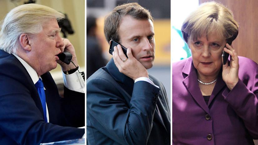 Д.Трамп, А.Меркель и Макрон