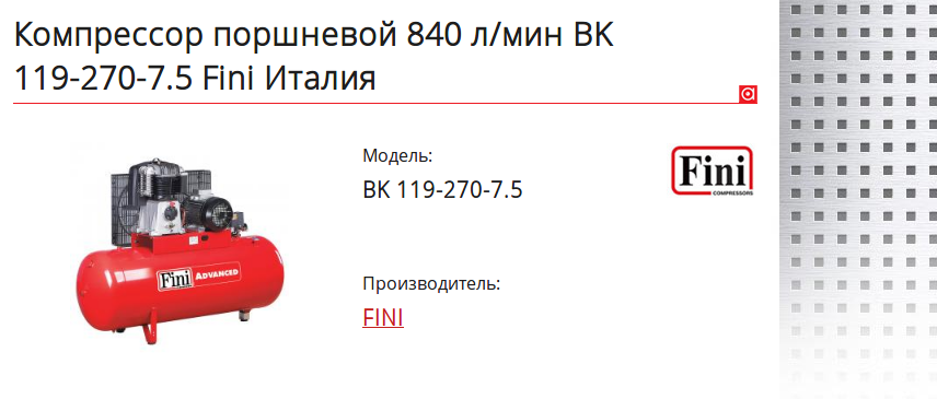 Screenshot_2018-07-08 Компрессор поршневой 840 л мин BK 119-270-7 5 Fini Италия