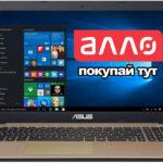 Как выбрать хороший ноутбук в магазине Алло?