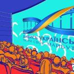 Украинское кино снимают, но не всегда показывают