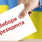 Выборы президента 31 марта 2019: как проголосуем?