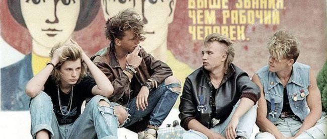 Молодежь 90-тых